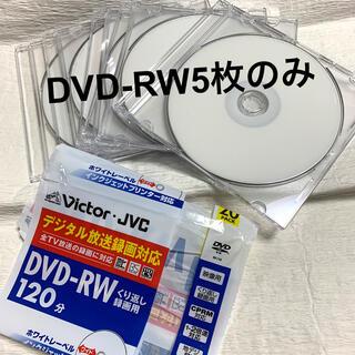 ビクター(Victor)の未使用 録画用 DVD-RW 5枚 Victor JVC デジタル放送録画対応(その他)