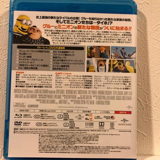 ミニオン(ミニオン)のブルーレイ+DVD 怪盗グルーのミニオン大脱走 エンタメ/ホビーのDVD/ブルーレイ(キッズ/ファミリー)の商品写真