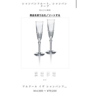 Baccarat - バカラ 新作シャンパングラス