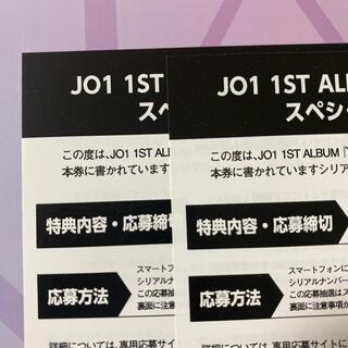 JO1 シリアルコード 2枚