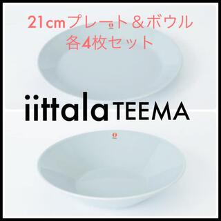 イッタラ(iittala)のイッタラ ティーマ パールグレー 21cm プレート&ボウル計8枚セット(食器)