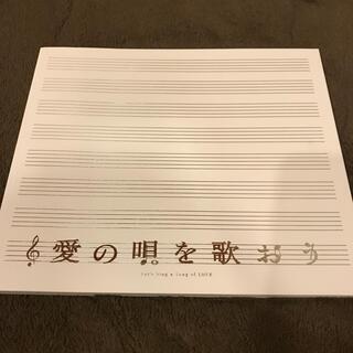 キスマイフットツー(Kis-My-Ft2)の愛の唄を歌おう パンフレット(アート/エンタメ)
