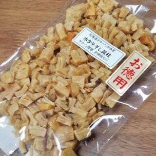 北海道産ホタテ干し柱B3割れ100g新年お正月のおつまみおせち料理に