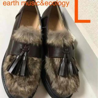 アースミュージックアンドエコロジー(earth music & ecology)の新品タグ付き♡earth music&ecology♡ファーローファー(ローファー/革靴)