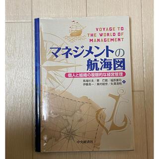 タカラジマシャ(宝島社)のマネジメントの航海図(ビジネス/経済)