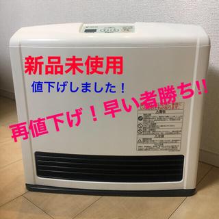 トウホウ(東邦)の【ガスファンヒーター】新品未使用⭐︎(ファンヒーター)