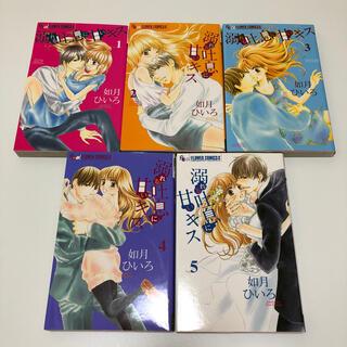 小学館 - 溺れる吐息に甘いキス  全5巻セット