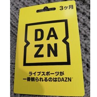 こうへい様専用 DAZN 3ヶ月無料視聴コード【送料無料】(その他)