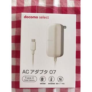 エヌティティドコモ(NTTdocomo)の【ドコモ純正】ACアダプタ07(バッテリー/充電器)