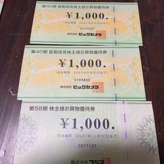 ビックカメラ コジマ 株主優待 3000円分(ショッピング)