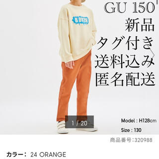 GU - (475) 新品 GU 150 (男女兼用) ストレッチカラーストレートパンツ