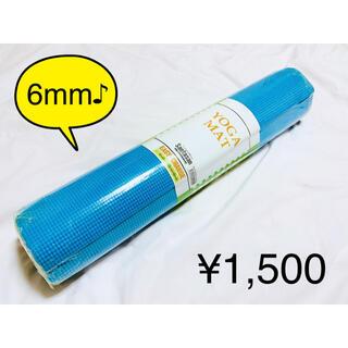 【新品】ヨガマット ヨガ エクササイズ ダイエット トレーニング(ヨガ)