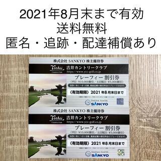 SANKYO 株主優待券 吉井カントリークラブのプレーフィー割引券2枚