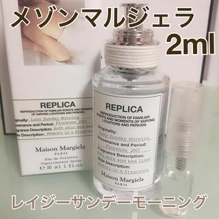Maison Martin Margiela - メゾンマルジェラ 2ml レプリカ レイジーサンデーモーニング