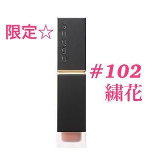 SUQQU - 2020ホリデー限定☆ SUQQU コンフォートリップフルイド フォグ 102