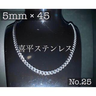 No.25【送料込み】ステンレス 喜平ネックレス 通常価格 ¥7,480-
