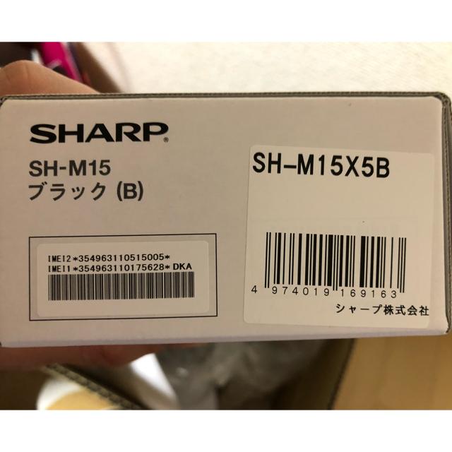 SHARP(シャープ)のAQUOS sense4 SH-M15 ブラック 新品未開封 スマホ/家電/カメラのスマートフォン/携帯電話(スマートフォン本体)の商品写真