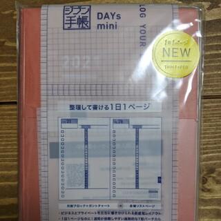 コクヨ(コクヨ)の【未開封】ジブン手帳 DAYs  mini 2021 オレンジ(カレンダー/スケジュール)
