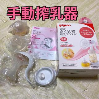 【美品】ピジョン 手動搾乳器 ベビー 授乳用品 pigeon
