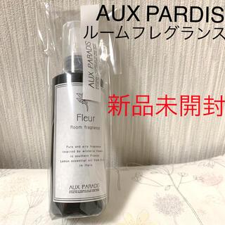 オゥパラディ(AUX PARADIS)の【新品】AUX PARADIS Fleur ルームフレグランス(その他)