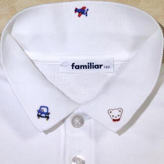 familiar - familiar      長袖ポロシャツ     size  120cm