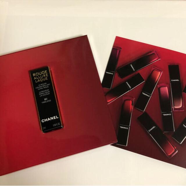 CHANEL(シャネル)のシャネル ルージュアリュールラック80 サンプル コスメ/美容のベースメイク/化粧品(口紅)の商品写真