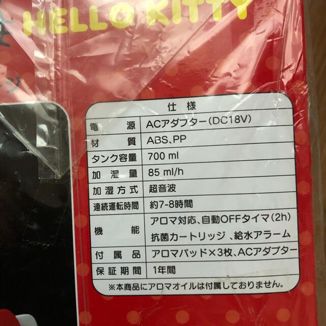 ハローキティ(ハローキティ)のハローキティ 加湿器 スマホ/家電/カメラの生活家電(加湿器/除湿機)の商品写真