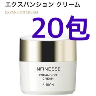 ALBION - アルビオン アンフィネス  エクスパンション 最新サンプル クリーム  20包