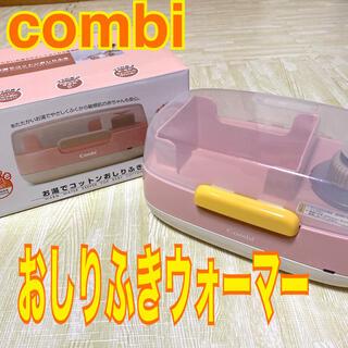 combi - cobi おしりふきウォーマー お湯でコットンおしりふき