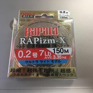 ラパラ ラピズムX ウルトラライトモデル  0.2号 PE  150m