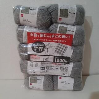 未開封 新品 ダイソー メランジ 10個セット 毛糸