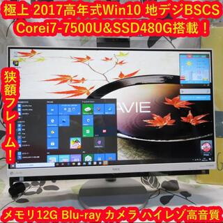 エヌイーシー(NEC)の高年式Corei7-7500U/メ12G/SSD480/地BSCS/無線/カメラ(デスクトップ型PC)