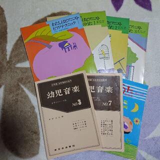 ピアノ楽譜本 ママ様専用 わたしはピアニスト4冊・幼児音楽等3冊 (童謡/子どもの歌)