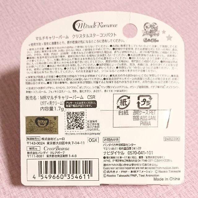 セーラームーン(セーラームーン)のセーラームーン マルチキャリーバーム クリスタルスターコンパクト リップクリーム コスメ/美容のスキンケア/基礎化粧品(リップケア/リップクリーム)の商品写真