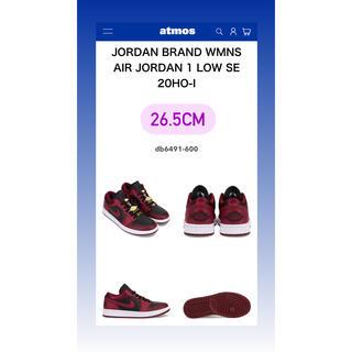 ナイキ(NIKE)のJORDAN 1 LOW 26.5cm 新品 アトモス購入 Nike ジョーダン(スニーカー)