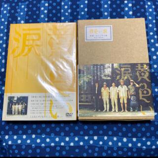 嵐 - 限定版〉 DVD」 「黄色い涙 西暦一九六三年の嵐 写真集」