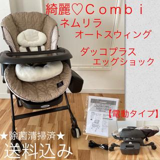 綺麗♡電動ハイローチェア♡コンビ ネムリラ オートスウィング ダッコプラス