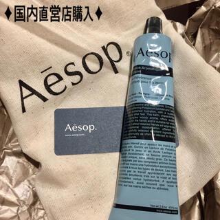 Aesop - ♡Aēsop/イソップ レバレンス ハンドバーム ♡新品