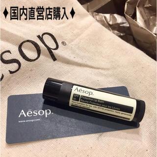 イソップ(Aesop)の♡Aēsop/イソップ プロテクティブ リップバーム SPF30♡新品 (リップケア/リップクリーム)