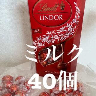 リンツ リンドール チョコレート ミルク40個★即日発送