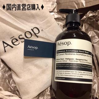 Aesop - ♡Aēsop/イソップ レバレンス ハンドウォッシュ 500ml♡新品