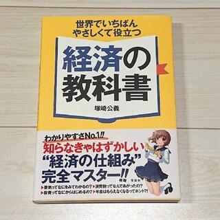 タカラジマシャ(宝島社)の世界でいちばんやさしくて役立つ経済の教科書(ビジネス/経済)