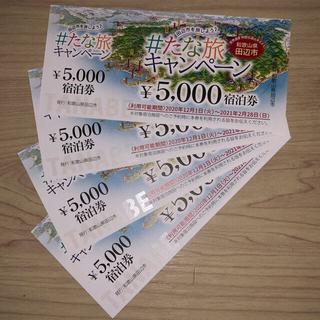 和歌山県田辺市たな旅キャンペーン宿泊券20,000円分(5,000円分X4枚)