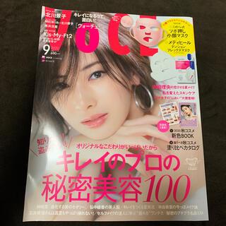 キスマイフットツー(Kis-My-Ft2)のVoce 2020年9月号(美容)