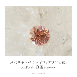 (R1201-3) 『ラウンド』パパラチャサファイア 0.186 ct