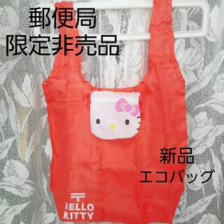 サンリオ - ☆ キティちゃん 郵便局限定 エコバッグ コンビニサイズ(新品未使用)