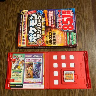 ポケモン(ポケモン)のポケットモンスター ウルトラサン 3DS 攻略本付き(携帯用ゲームソフト)