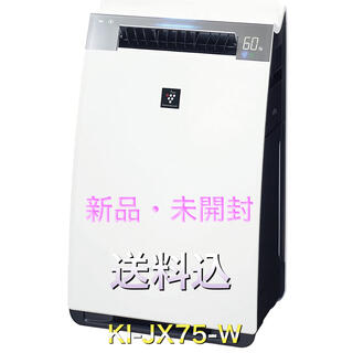 SHARP - 《新品未開封》KI-JX75-W プラズマクラスター SHARP 加湿空気清浄機
