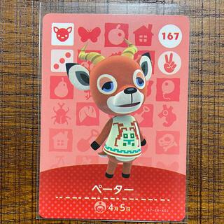 Nintendo Switch - amiiboカード ペーター