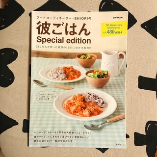 タカラジマシャ(宝島社)の料理本 SHIORIの彼ごはん Special edition(料理/グルメ)